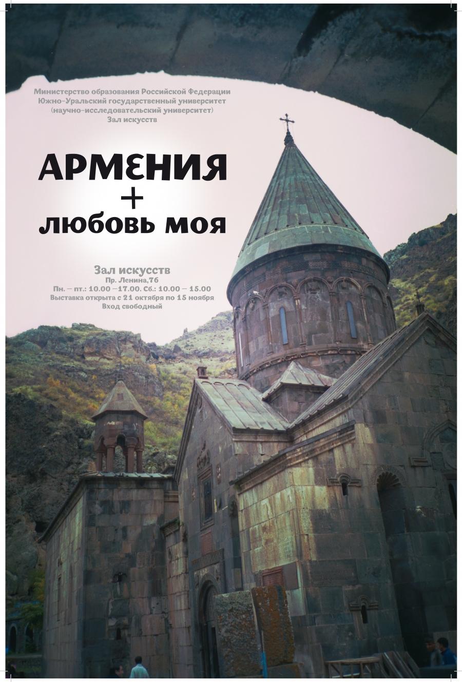 Картинки по запросу Армения-любовь моя.